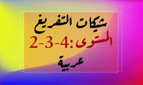 شبكات تفريغ نتائج التقويم التشخيصي اللغة العربية الثاني الثالث الرابع