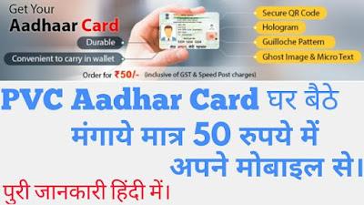 pvc aadhar card, print aadhar online,