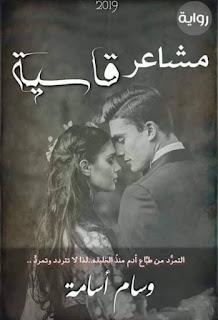 رواية { مشاعر قاسية } كاملة بقلم وسام أسامة