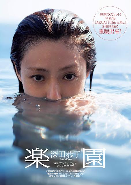 Fukada Kyoko 深田恭子 Weekly Playboy No 34-35 2016 Pics