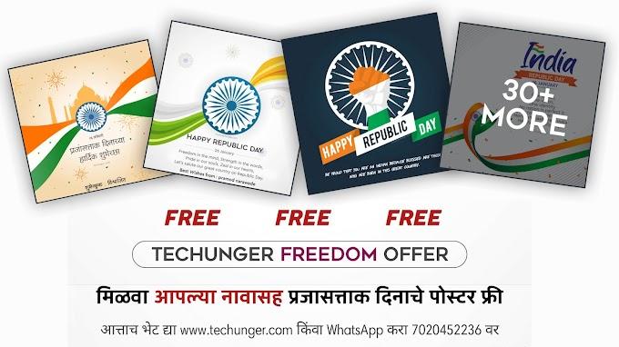 Republic day Free Status Download in Marathi Hindi English Sanskrit 26 January 2021