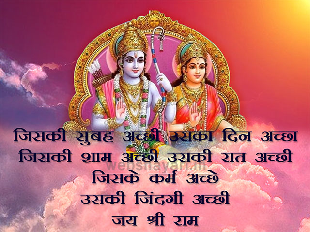राम भगवान के ऊपर शायरी