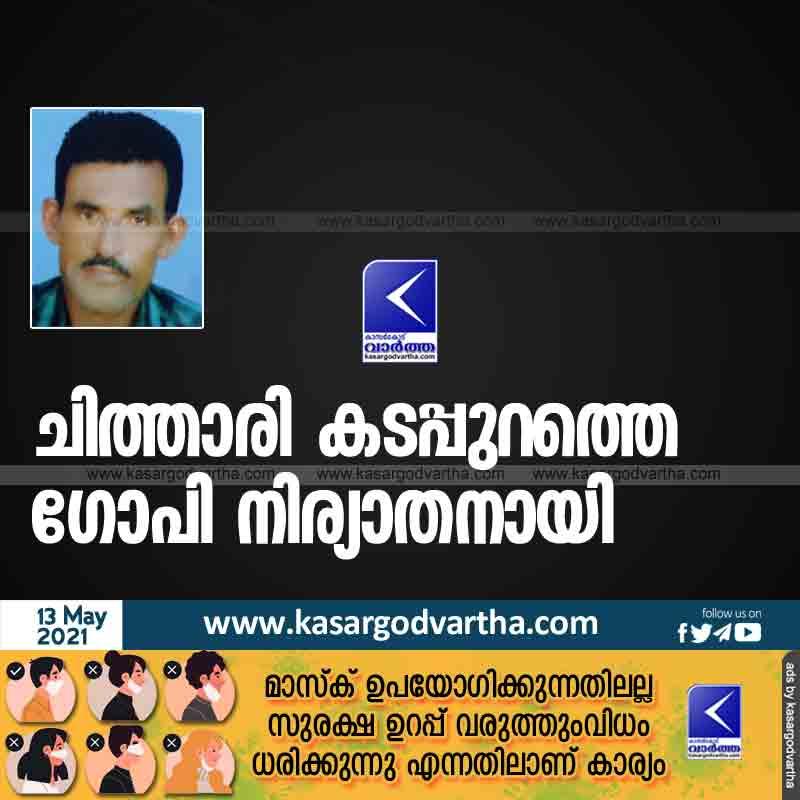 News, Obituary, Kanhangad, Kasaragod, Kerala, Gopi of Chithari Kadappuram passes away.