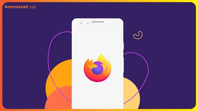 موزيلا تطلق متصفح Firefox تطبيق Android