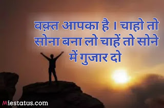 motivation shayari hindi