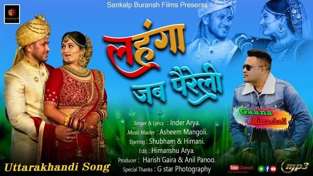 Lehenga Jab Pareli Song mp3 Download -  Inder Arya