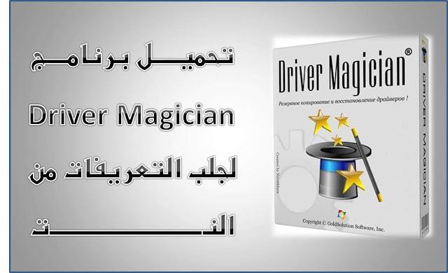 2018 Driver Magician