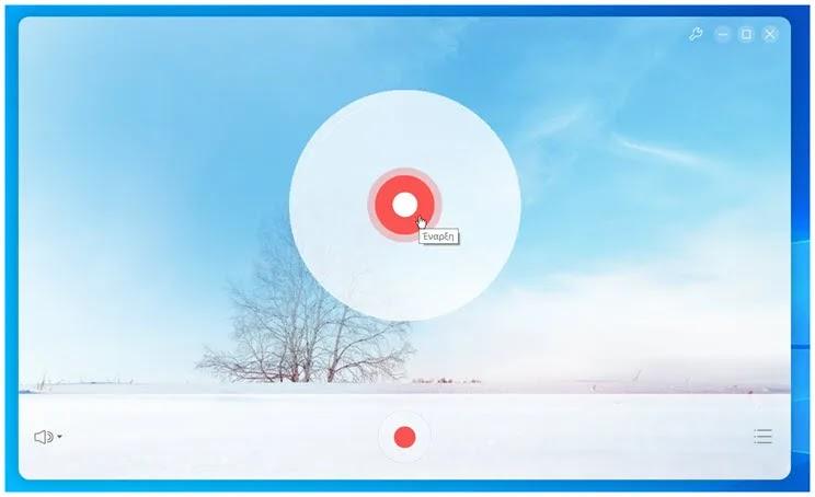 Apowersoft Free Online Audio Recorder : Online πρόγραμμα εγγραφής ήχου σε απευθείας σύνδεση