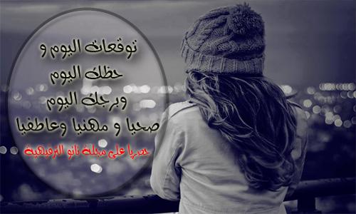 برجك اليوم من ليلى عبد اللطيف الاثنين 6/4/2020 abraj   الأبراج اليوم 6 نيسان ابريل 2020