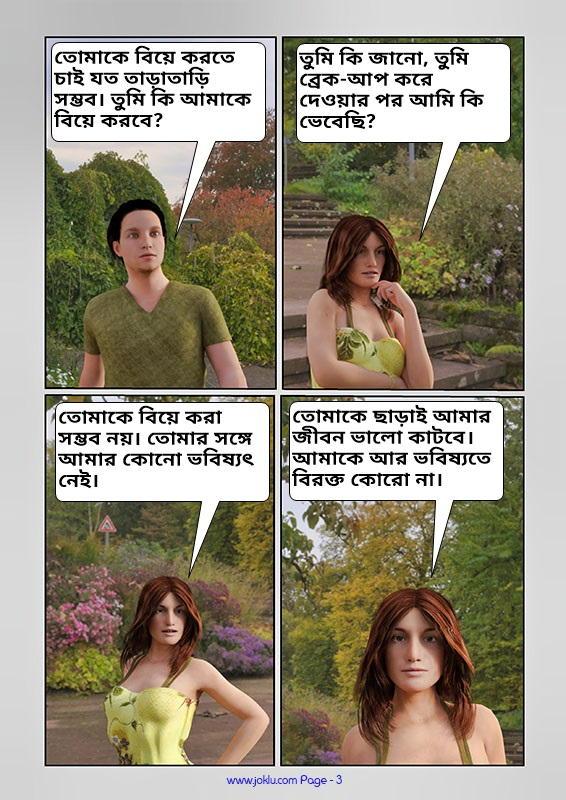 Sixteen days later a break up story Bengali comics page 3