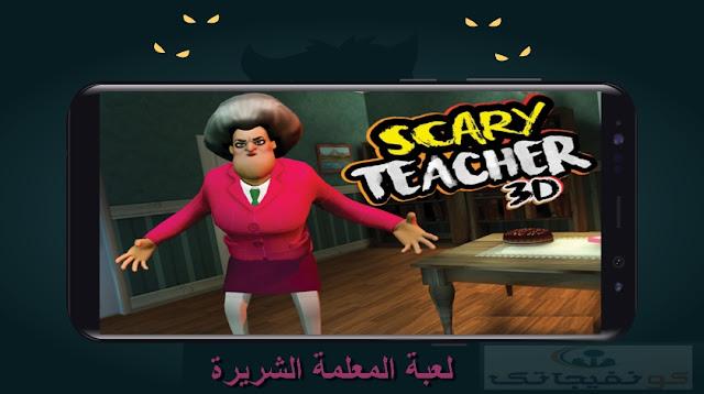 تنزيل لعبة المعلمة الشريرة الجزء الثاني Scary Teacher 3D