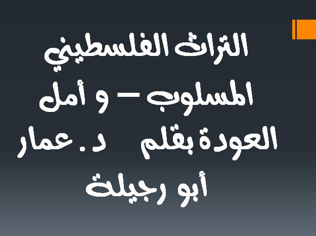 التراث الفلسطيني المسلوب – و أمل العودة بقلم : د. عمار خليل