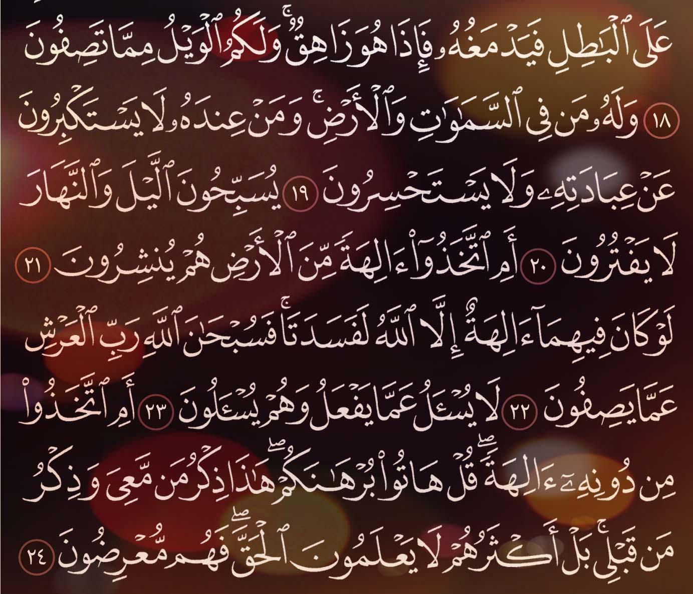 شرح وتفسير سورةالأنبياء surah al-anbiya ( من الآية 11 إلى الاية 24 )