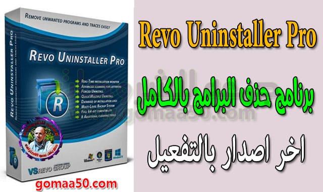 تحميل برنامج حذف البرامج بالكامل 2019  Revo Uninstaller Pro 4.2.0