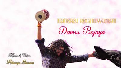 Damru Bajaya Lyrics Hansraj Raghuwanshi Shivratri Special