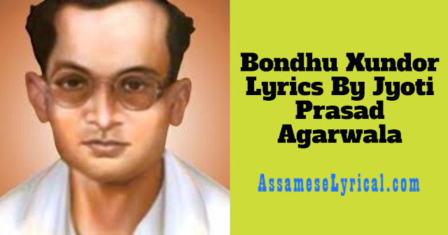 Bondhu Xundor Lyrics