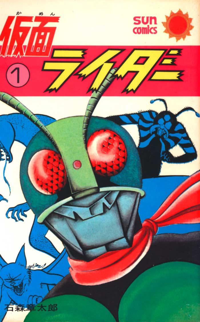 Kamen Rider manga - Shotaro Ishinomori