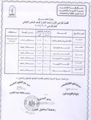 جدول امتحانات الشهادة الابتدائية التيرم الاول محافظة القاهرة 2017 CAIRO