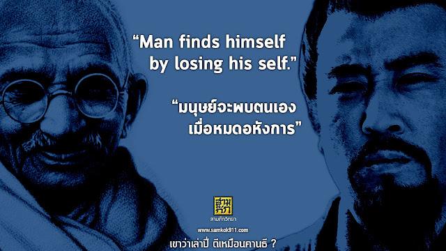 """Man finds himself by losing his self.""   ""มนุษย์จะพบตนเอง เมื่อหมดอหังการ"""