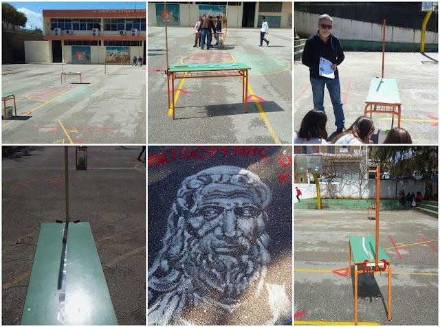 Το πείραμα του Ερατοσθένη στο 1ο Δημοτικό Σχολείο Ηγουμενίτσας