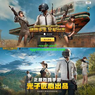 تحميل لعبة pubg النسخه الصينيه