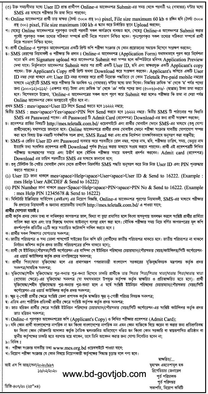Bd Sainik Job Circular