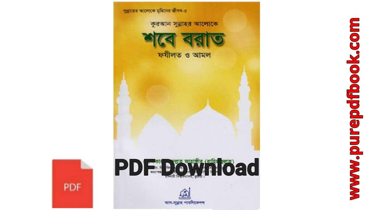 quran-sunnahor-aloke-shobe-borat-fozilot-o-amol-pdf