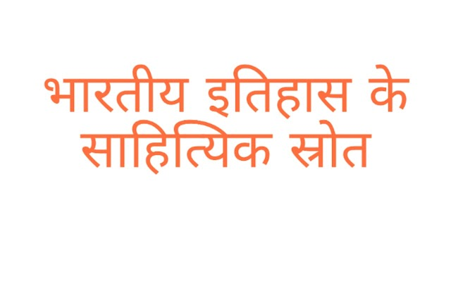 भारतीय इतिहास के साहित्यिक स्रोत - bhartiya itihas ke sahitya