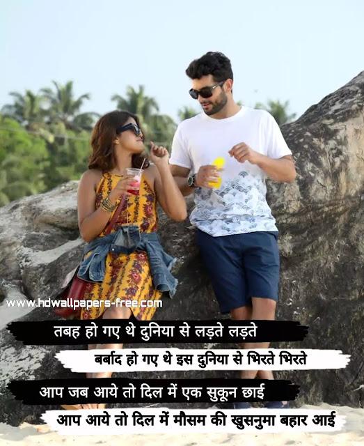 Best Shayari Photo Free Download