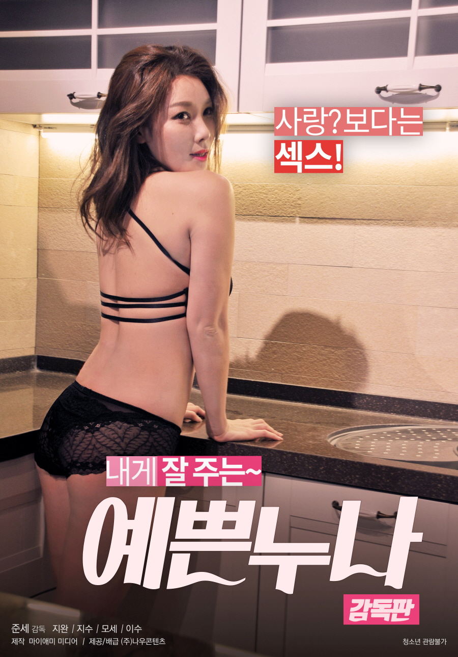 Beautiful Sister Full Korea 18+ Adult Movie Online Free