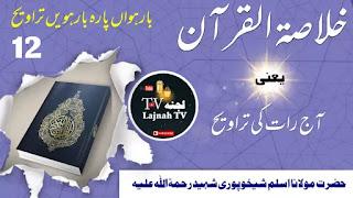 خلاصة  القرآن یعنی آج رات کی تراویح :بارہواں پارہ بارہویں تراویح