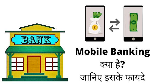 Mobile Banking क्या है जानिए इसके फायदे और नुकसान