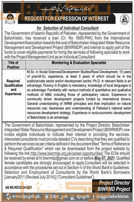 government,government of balochistan project,monitoring & evaluation specialist,latest jobs,last date,requirements,application form,how to apply, jobs 2021,