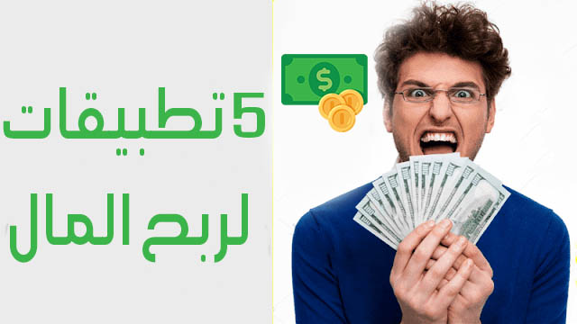 أفضل التطبيقات لكسب المال بسرعة من الانترنت