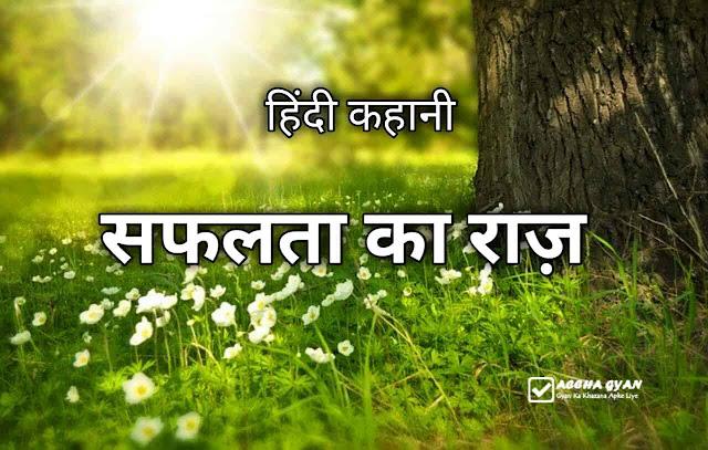 सफलता का राज़ हिंदी कहानी | Secret of success Hindi Story