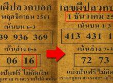 เลข ดัง 1 ส ค 62