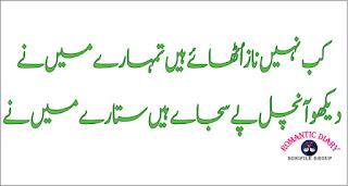 Heart broken Poetry in Urdu Writing