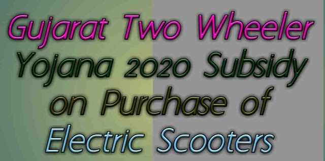 Gujarat Two Wheeler Yojana 2020 Subsidy on Purchase of Electric Scooters