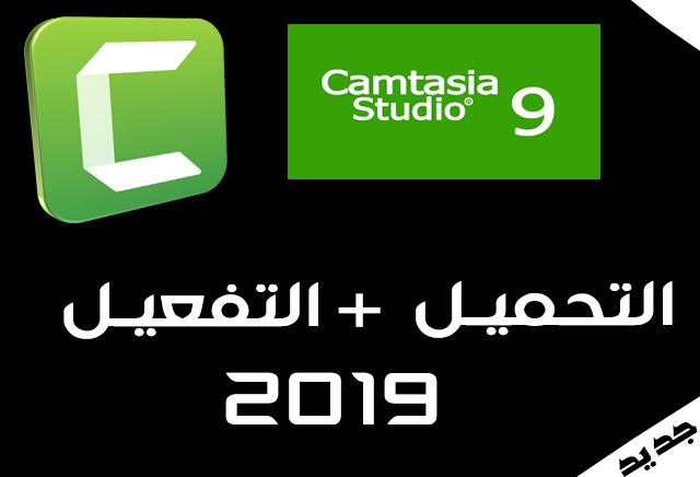 تحميل برنامج camtasia studio 9 مع التفعيل ( النسخة المدفوعة ) مجاناً مدى الحياة 2019