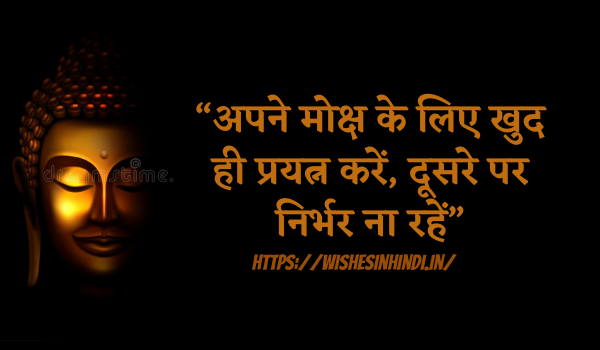 Best Buddha Quotes In Hindi
