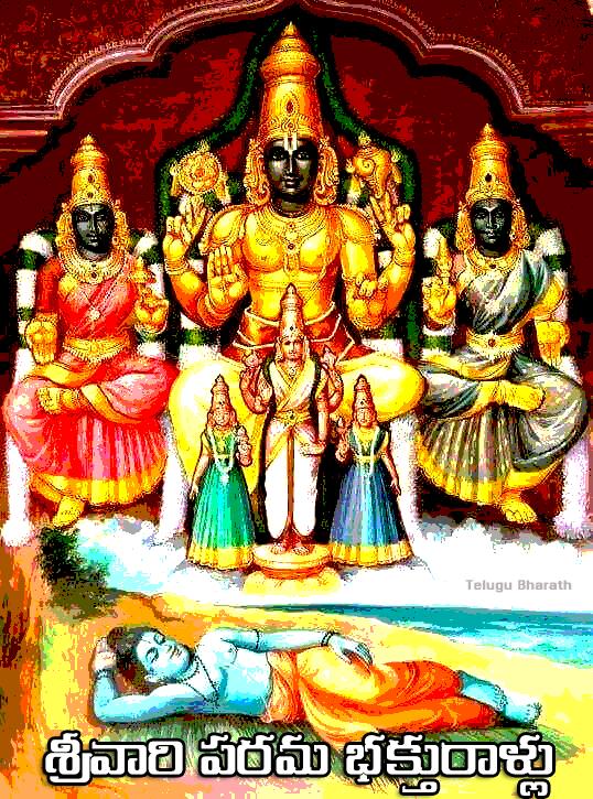 శ్రీవారి పరమ భక్తురాళ్లు - Lord Venkateswara Devotees