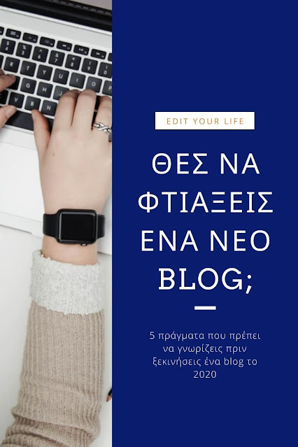 5 πράγματα που πρέπει να γνωρίζεις πριν ξεκινήσεις ένα blog το 2020