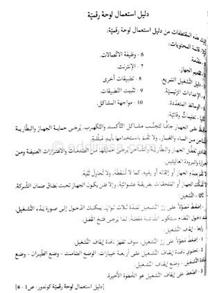 تحضير درس دليل استعمال لوحة رقمية في اللغة العربية للسنة الثانية متوسط الجيل الثاني