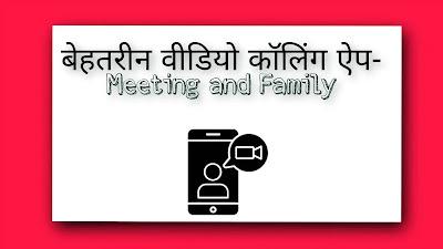 बेहतरीन वीडियो कॉलिंग ऐप- Meeting and Family