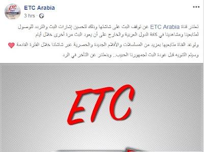 تردد قناة etc العربية