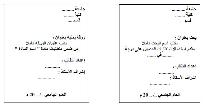 كيفية اعداد البحث العلمي pdf