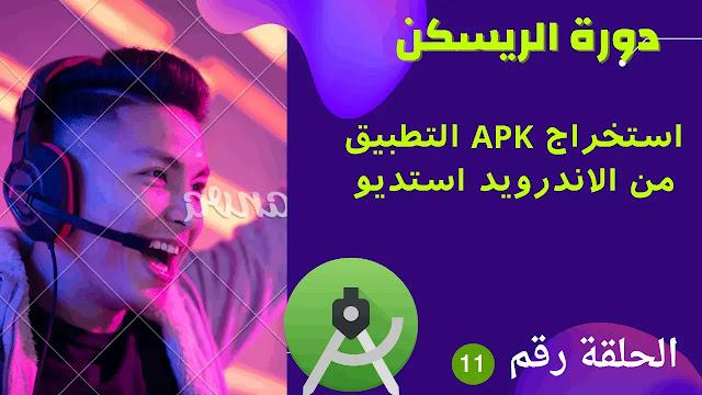 طريقة استخراج apk التطبيق من برنامج اندرويد استديو androidstudio