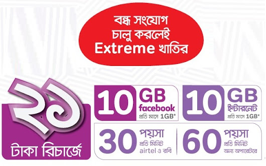 airtel 20GB Mega internet Bonus on airtel prepaid Bondho connections!