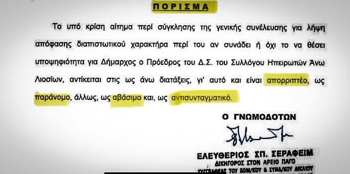 ΔΕΛΤΙΟ ΤΥΠΟΥ ΘΕΜΑΤΟΣ - ΓΝΩΜΟΔΟΤΗΣΗ