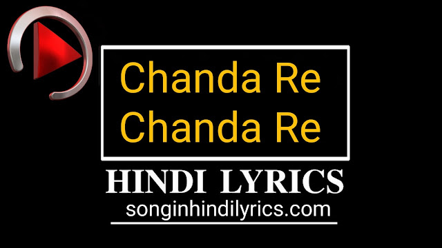 Chanda Re Chanda Re Lyrics - Hariharan